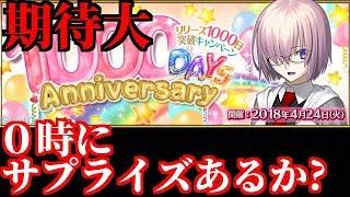 [LIVE] 【FGO】1000日記念0時にサプライズはあるのか!【質疑歓迎】[Fate/Grand Order]