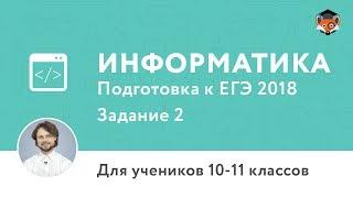 Информатика | Подготовка к ЕГЭ 2018 | Задание 2