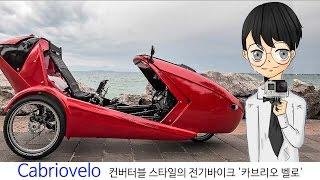 Cabriovelo: 컨버터블 스타일의 전기바이크 '카브리오 벨로'-[스나이퍼 뉴스룸]