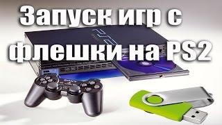 как играть на Sony PlayStation 2 через флешку? Инструкция