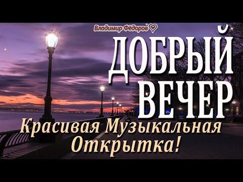Добрый Вечер! Приятного Вечера и Спокойной Ночи! Музыкальная Открытка! Читает Владимир Фёдоров