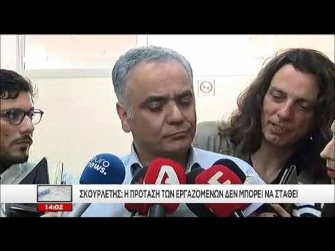 newsbomb.gr: Δηλώσεις Σκουρλέτη μετά το «ναυάγιο» με την ΠΟΕ - ΟΤΑ