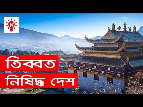 তিব্বত কেন নিষিদ্ধ দেশ | Why Tibet is a Forbidden Country | কি কেন কিভাবে | Ki Keno Kivabe