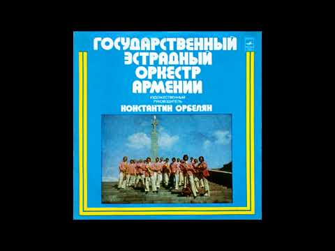 Konstantin Orbelian • К. Орбелян 1978 [Armenian Jazz-Funk] Full Album