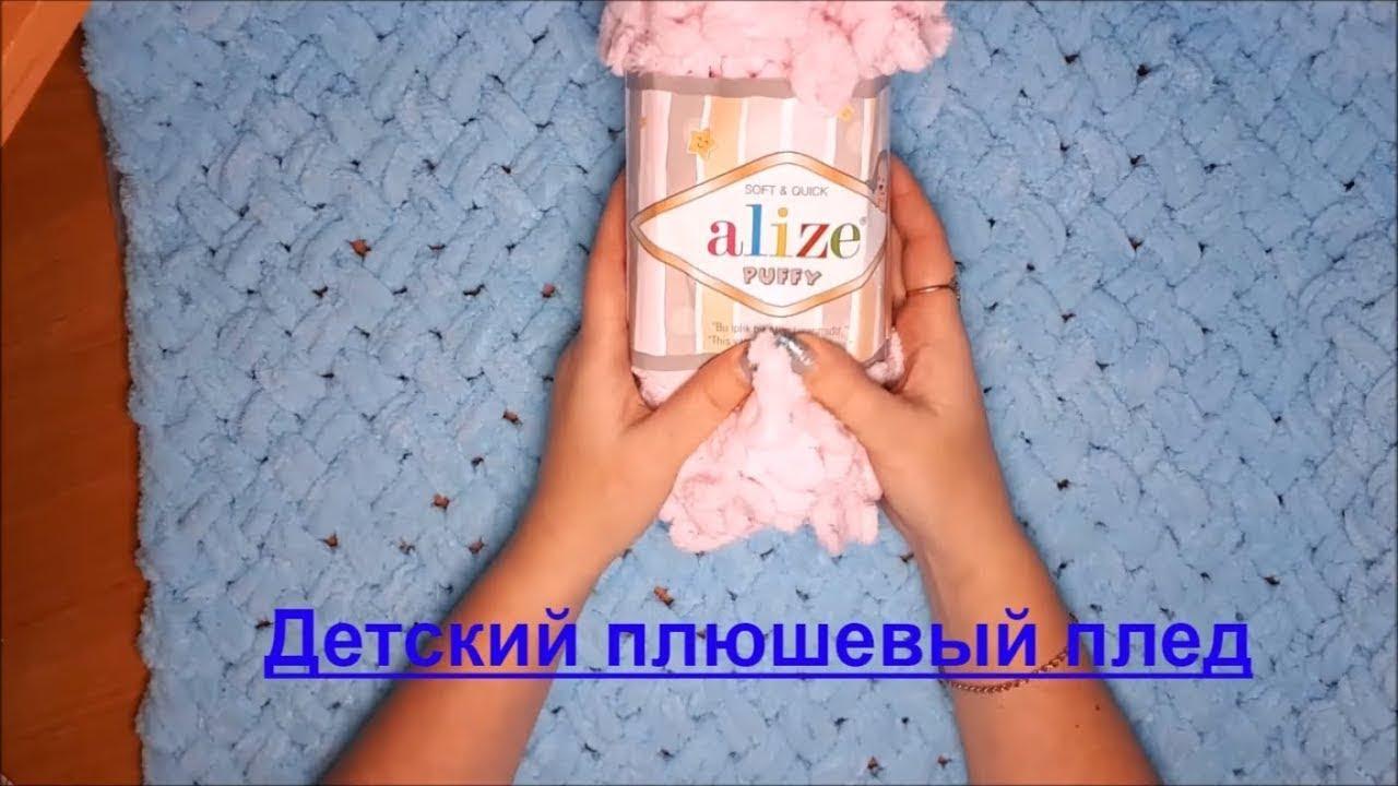 вязание пледа из пряжи alize puffy