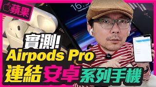 蘋果AirPods Pro實測安卓Android系列手機是否可以啟動降噪(消噪)模式? Ft.三星Galaxy Fold [Apple 真無線藍牙耳機]