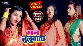 भोजपुरी का नया सुपरहिट वीडियो 2020 | Mann Luluata | Suraj Malhotra | Bhojpuri New Song