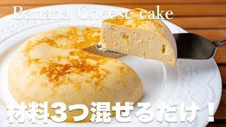 低糖質チーズケーキ|Reichannel cookingさんのレシピ書き起こし