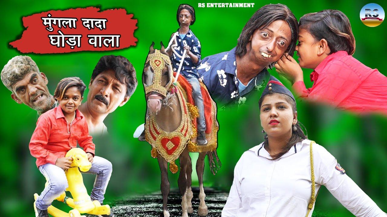 मुंगला दादा घोड़ावाला | MUNGLA DADA GHODE WALA | KHANDESH HINDI COMEDY | MUNGLA DADA COMEDY |HORSE|