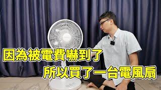 買了一台千元左右的電風扇!威技14吋DC直流電風扇開箱!
