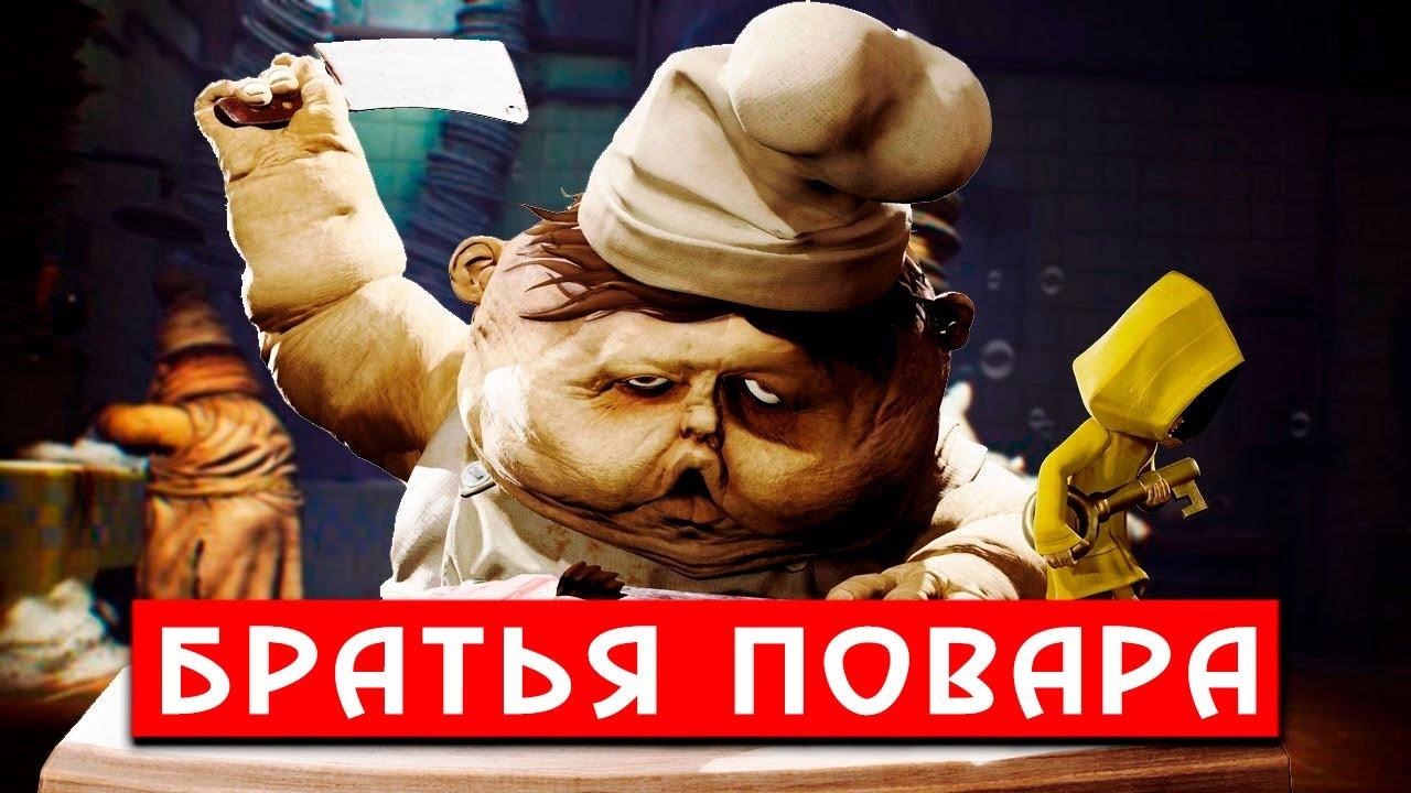 Повара-каннибалы: Страшные тайны игры Little Nightmares