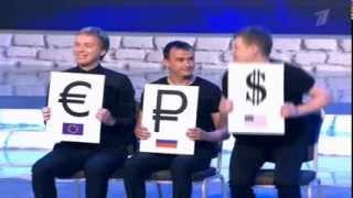 Про Рубль,   Доллар,   Евро,   КВН Голосящий КиВиН 2015   Триод и Диод