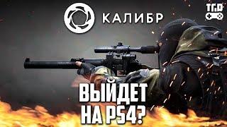 КАЛИБР ОБЗОР ИГРЫ CALIBER GAME REVIEW