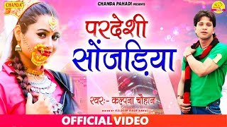 "Chanda cassettes present "" song name "" a latest new garhwali 2020. we to you pahadi by directed "" director name"" featuring ar..."