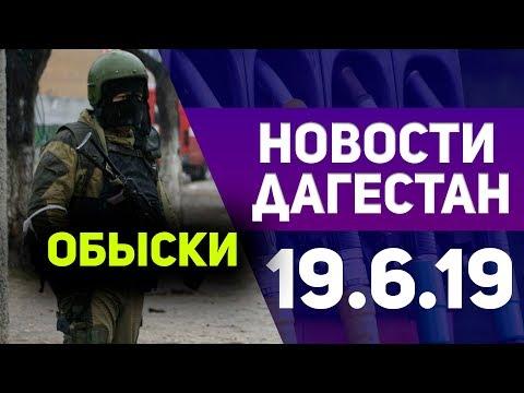 Новости Дагестан 19.6.19