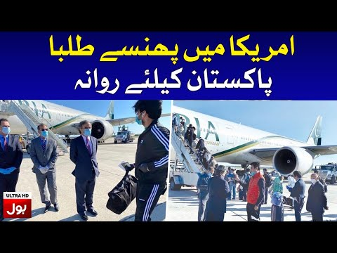 First special flight with 150 Pakistanis departs for Pakistan