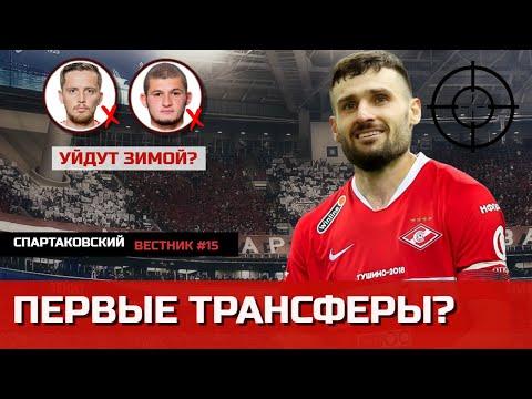 Первые слухи о переходах в «Спартаке». Калиджури перейдёт в «Спартак»? Джано и Гулиев уйдут зимой?