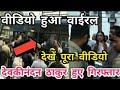 Sc/St,act, का विरोध, देवकीनंदन ठाकुर (शर्मा,) गिरफ्तार