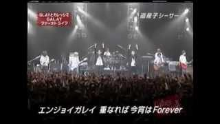Download Lagu Glay & Galay - Dosanko Shiisaa mp3