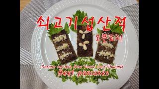 쇠고기 섭산적 오븐구이 / 명절음식 ( 추석,설날 ) …