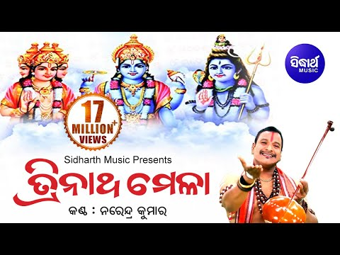 TRINATHA MELA ତ୍ରିନାଥ ମେଳା || Narendra Kumar || WORLD MUSIC