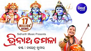 Gambar cover TRINATHA MELA ତ୍ରିନାଥ ମେଳା | Narendra Kumar | Odia Agana | Sidharth Music | Sidharth Bhakti