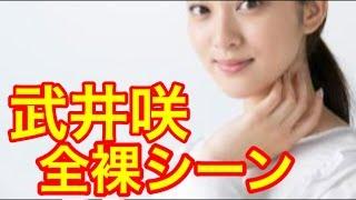 武井咲、まさかの全ネ果で着替えシーンが工口すぎ!(画像あり) チャンネ...