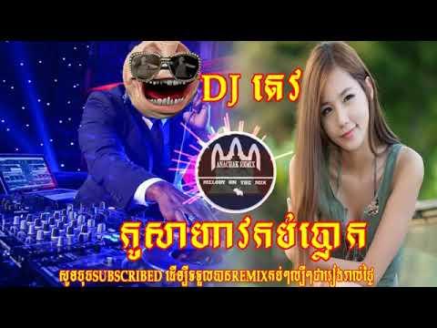Dj Tev Khmer