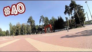 Тренировка выходного дня #040 (парк Пехорка, Балашиха)