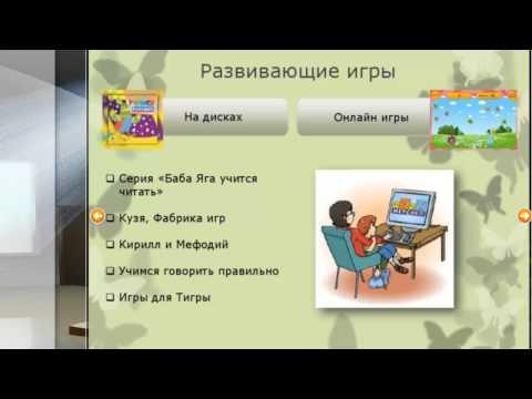 Вебинар  Развивающие игры для всей семьи