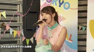 2018.08.04 TOKYO IDOL FESTIVAL2018 アイドルカラオケバトル [TOKYO ID...
