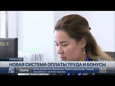 В 2 раза увеличилась зарплата у административных госслужащих Караганды