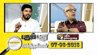 Pudhu Pudhu Arthangal 7th June 2016 – Puthiya Thalamurai TV