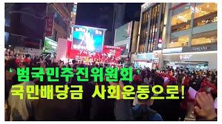 """[국민의 허경영!] """"범국민추진위원회""""…"""