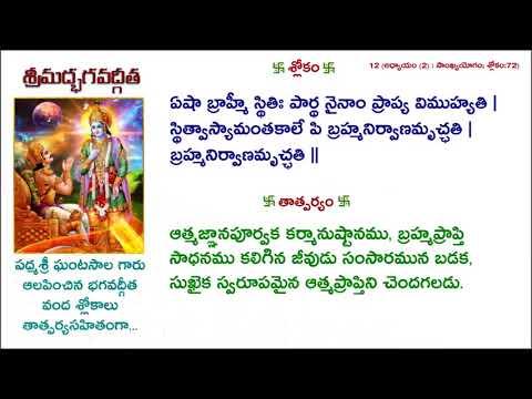 Bhagavad Gita by Ghantasala Garu in Telugu Full With Lyrics