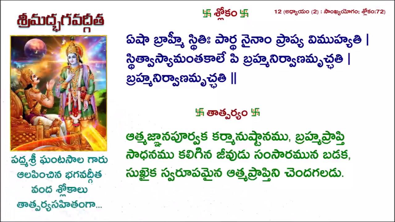 Iskcon Bhagavad Gita Telugu Pdf