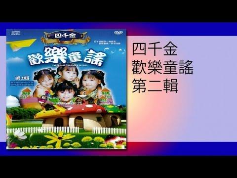 四千金 - 天下的媽媽都是一樣的/小羊/娃娃國(MTV)tian xia de mama dou shi yi yang de - YouTube