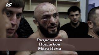 Раздевалка Магомеда Исмаилова До/После Боя FNG 90