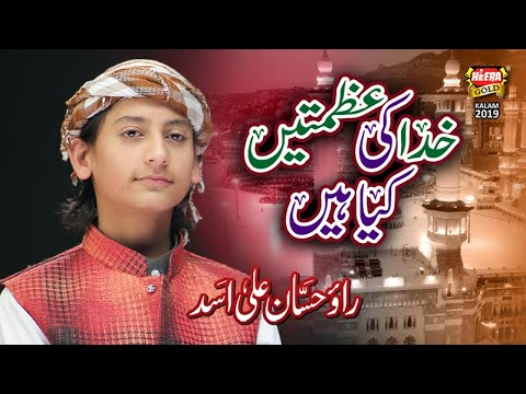 New Ramzan Kalam 2019 - Rao Hassan Ali Asad - Khuda Ki Azmatain - Official Video - Heera Gold