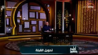 الشيخ خالد الجندي: القبلة تغيرت من المسجد الأقصى للكعبة إرضاءً للنبي محمد - لعلهم يفقهون