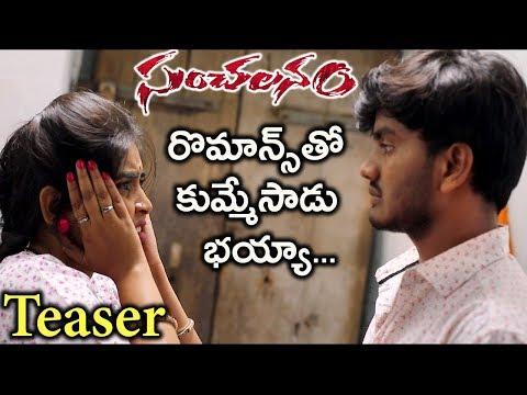 Sanchalanam Movie Trailer | Venkatesh.k | Ramesh Nidamarru | Swaradev | Silver Screen