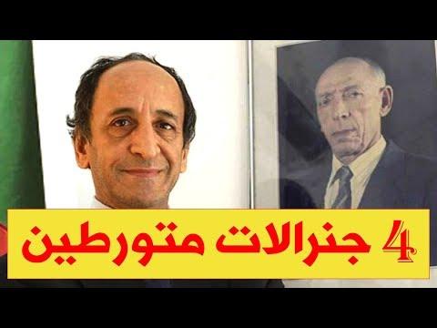 نجل الرئيس الراحل محمد بوضياف يفجر قنبلة.. 4 جنرالات متورطين في إغتيال والدي!!