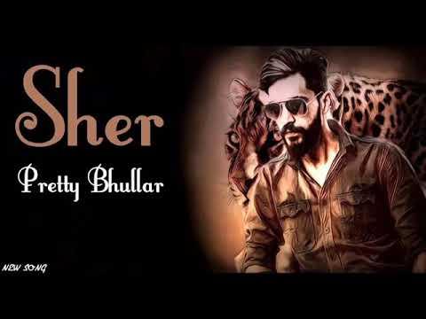Sher / Full Song / Pretty Bhullar / New Punjabi Song For 2018