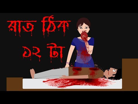 রাত ঠিক 12 টা । Thakurmar Jhuli Type | Raat Thik 12 Ta Bangali Horror Cartoon By Animated Stories