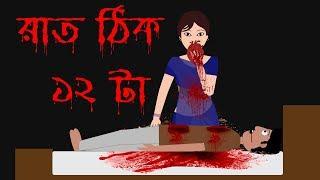 Gambar cover রাত ঠিক 12 টা । Thakurmar Jhuli type | Raat thik 12 ta Bangali horror cartoon by Animated stories