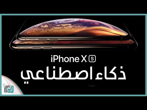 iPhone XS & iPhone XS Max   quick Review ►