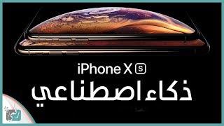 ايفون اكس اس وايفون اكس اس ماكس iPhone XS & iPhone XS Max | مراجعة لعملاق ابل الجديد