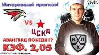 АВАНГАРД - ЦСКА КФ 2,05. КУБОК ГАГАРИНА .ПРОГНОЗ И СТАВКА