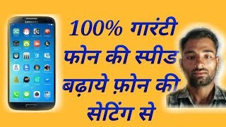 How to increase speed android phone 2018