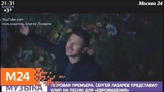"""Сергей Лазарев представил клип на песню для """"Евровидения"""" - Москва 24"""